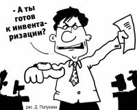 inventarizatsiya-raschetnogo-scheta3