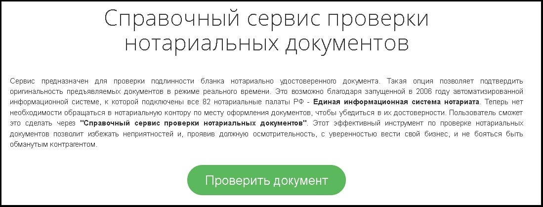 prover-notarialnyie-dokumentyi
