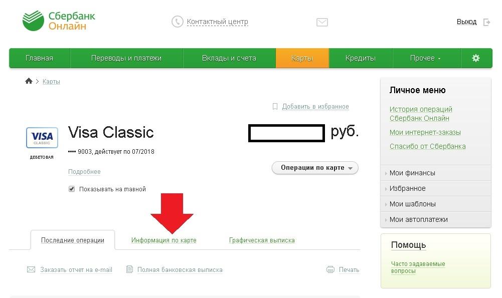 сбербанк онлайн как посмотреть расчетный счет