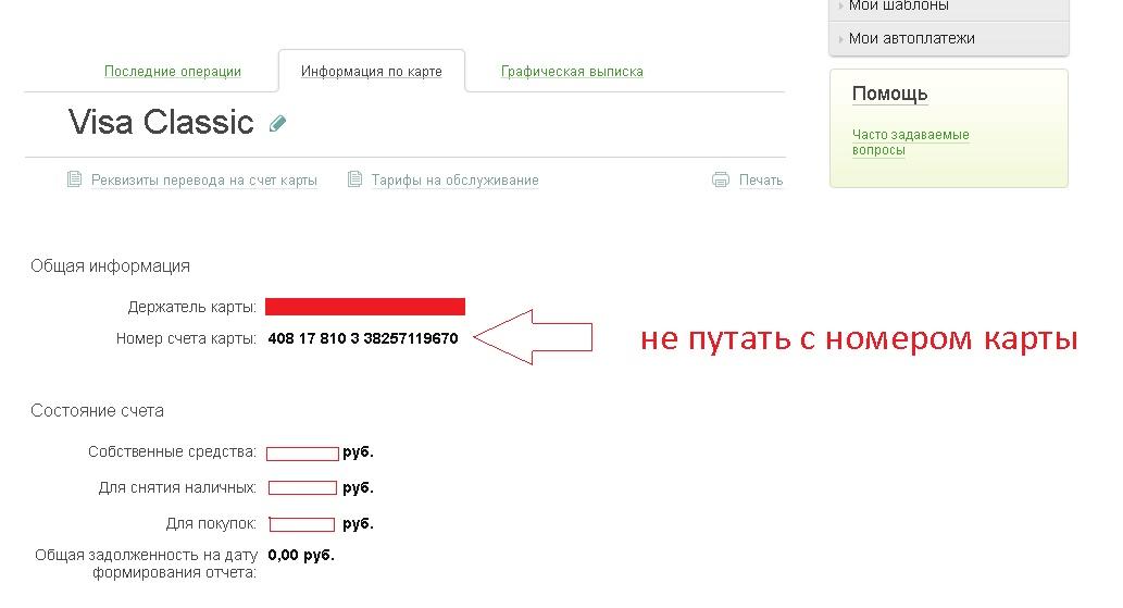 сбербанк онлайн как посмотреть расчетный счет2