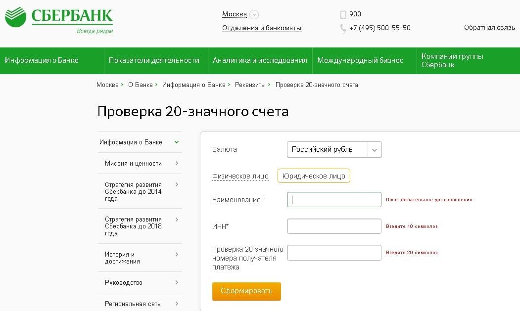 Как проверить расчетный счет онлайн{q}