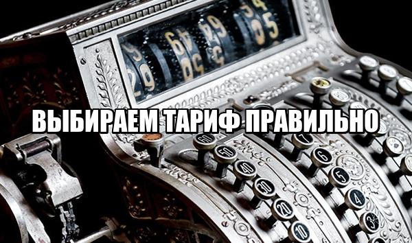 tarifi-raschetniy