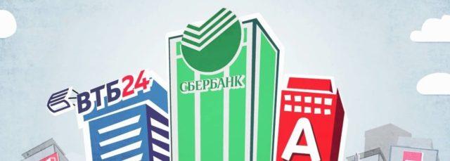 Изображение - Выписка из банка как получить vipiska-iz-banka-640x229
