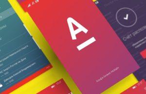 alfa-klient-onlajn