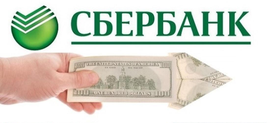 Сбербанк положить деньги на счет