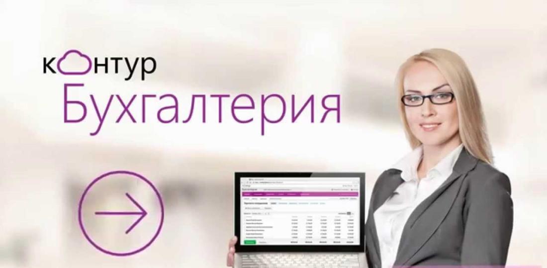 Работа онлайн бухгалтерия кто подает документы при регистрации ооо