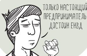 Perehod-na-ENVD