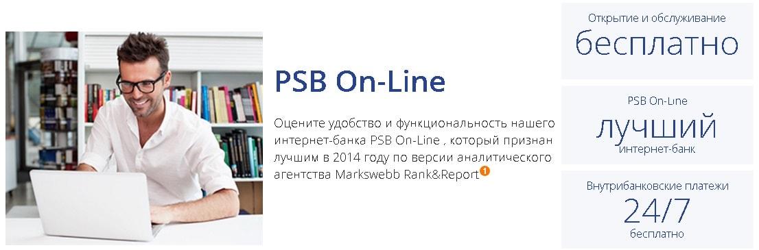 Промсвязьбанка PSB On-Line