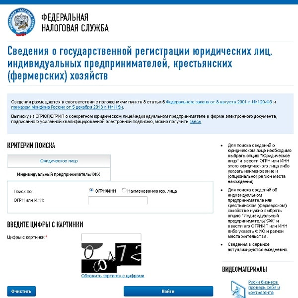 egrul nalog ru