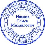 pechat-dlya-ip