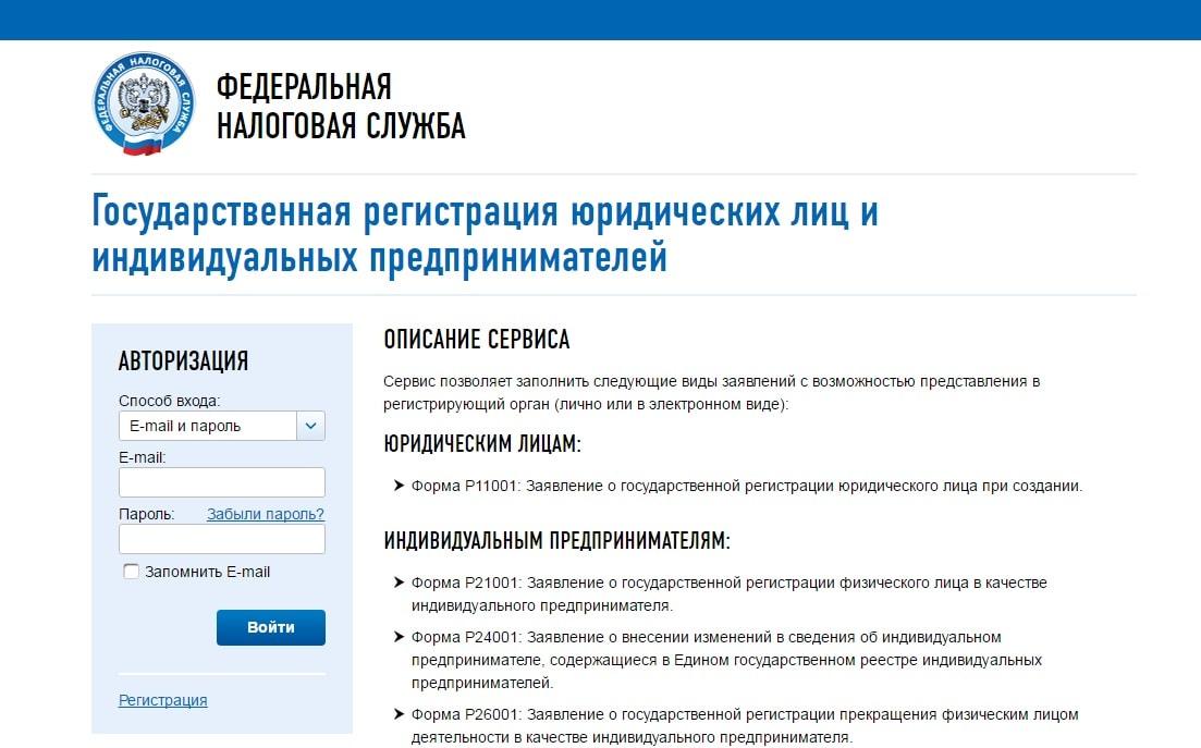 Госрегистрация юридических лиц и ИП