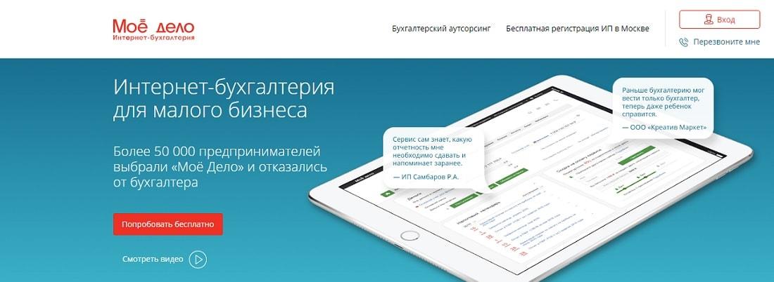 Консультации бухгалтеров онлайн бесплатно регистрация ип первомайского района