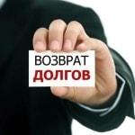 Ofitsialnye-kollektorskie-agentstva