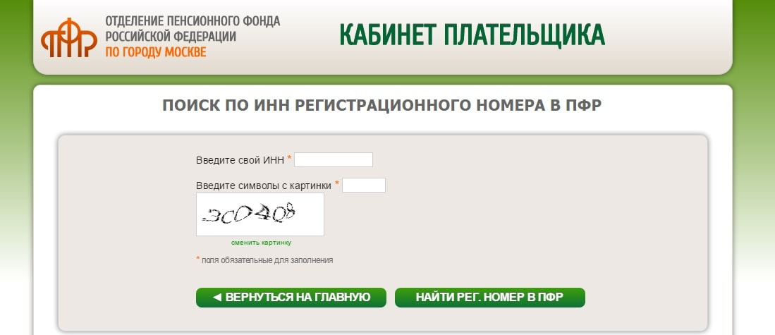 Онлайн-сервис, поиск по ИНН регистрационного номера ПФР