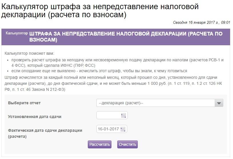 Онлайн-калькулятор штрафа за непредоставление налоговой декларации