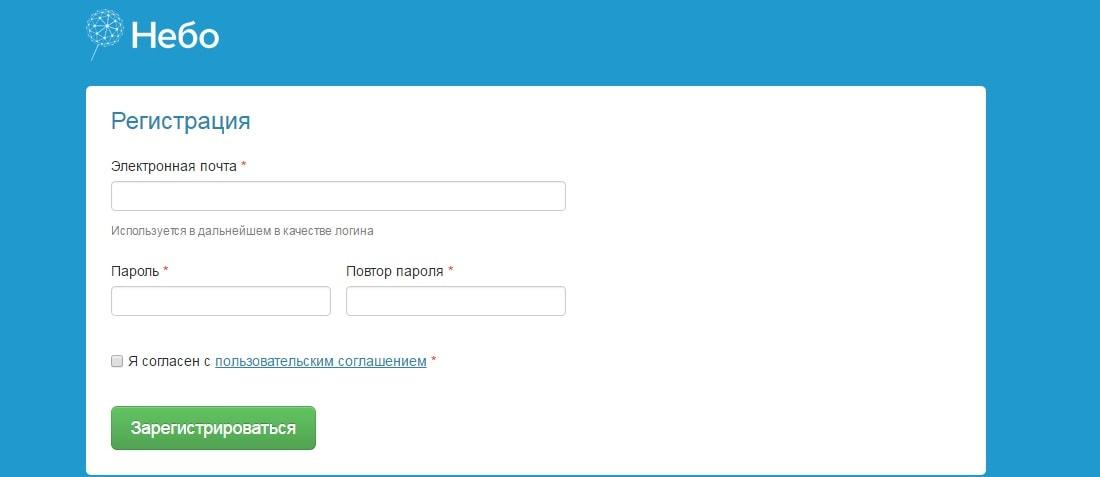 Регистрация в онлайн-сервисе Небо