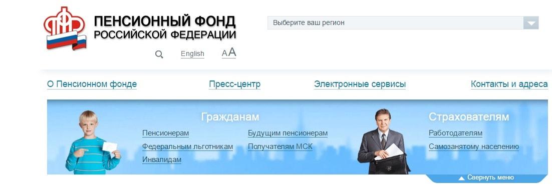 Онлайн-сервис для уточнения отделения ПФР