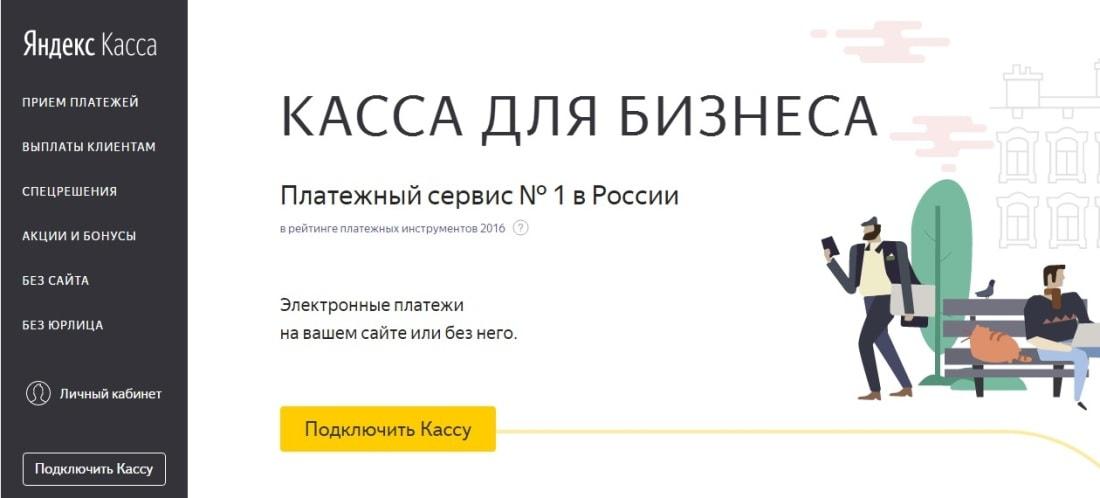 Главная странца Яндекс.Касса