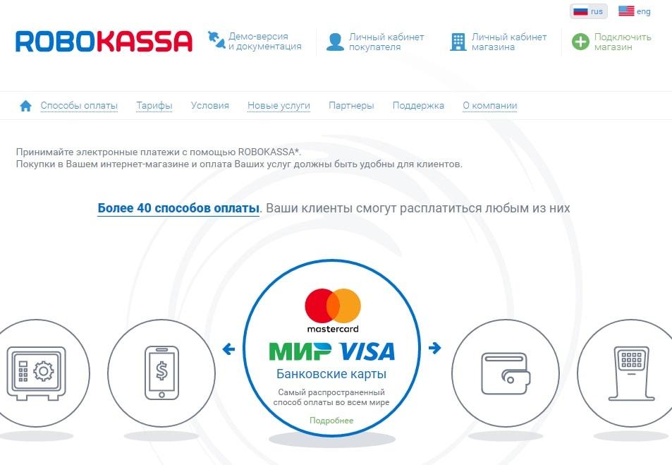Официальный сайт Робокассы