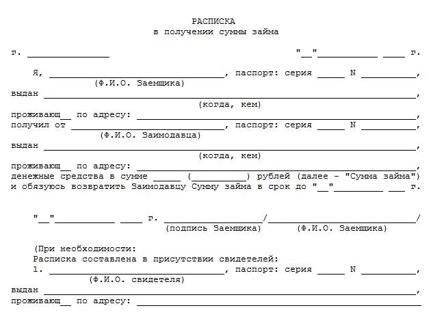 Расписка электронный вариант