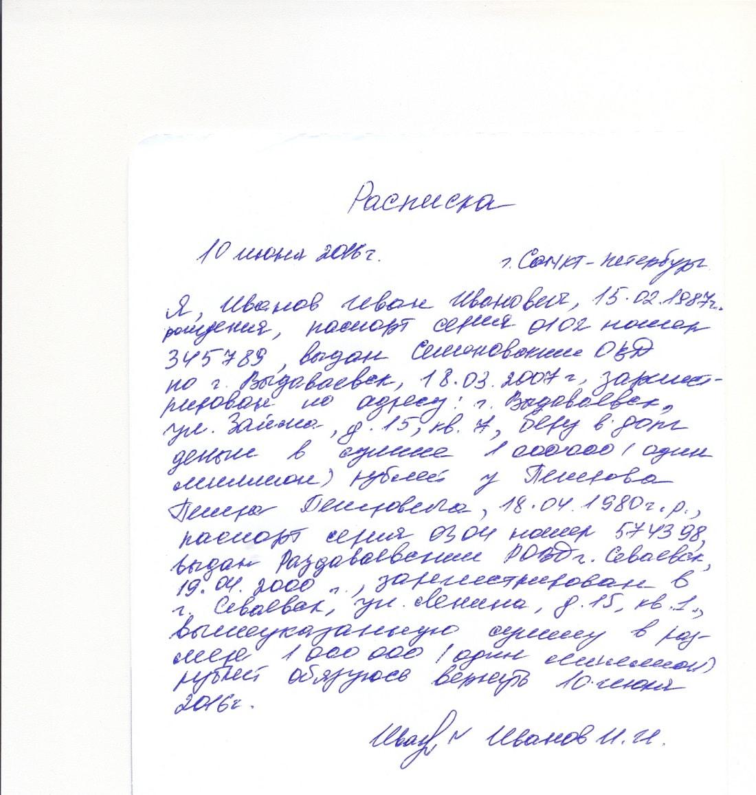 Расписка рукописный вариант