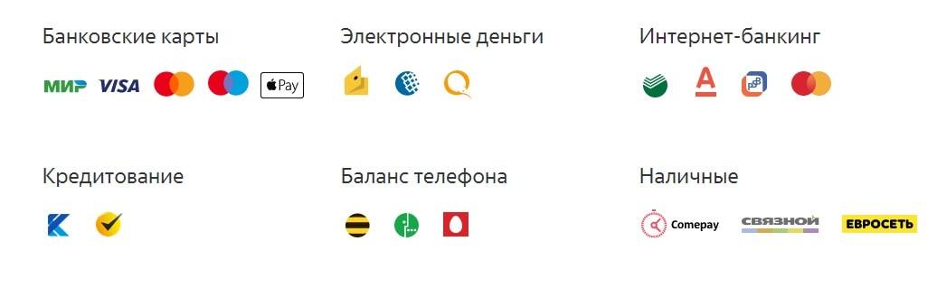 пособы оплаты Яндекс.Касса