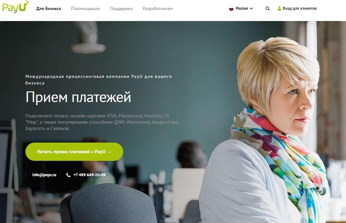 официальный сайт PayU