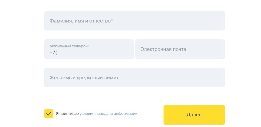 Крединая карта Тинькофф онлайн заявка
