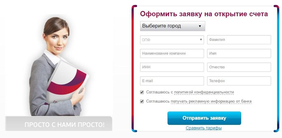 Оформление заявки УБРиР