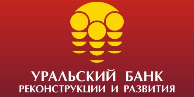 Расчетный счет в банке УБРиР