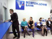 Расчетный счет в банке Возрождение