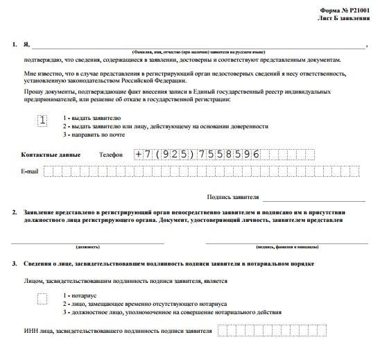 Заявление на регистрацию ИП страница Б