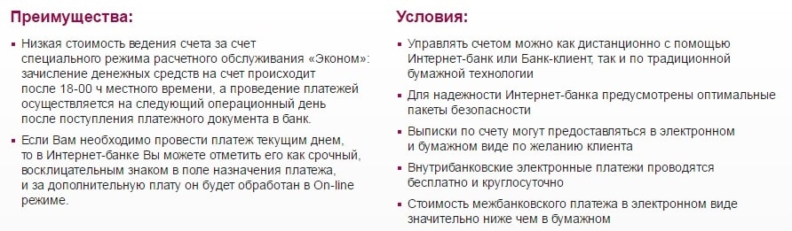 тариф эконом УБРиР