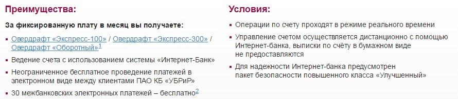 тариф экспресс УБРиР