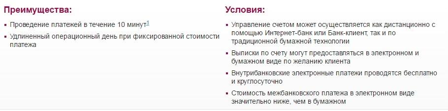 тариф онлайн УБРиР