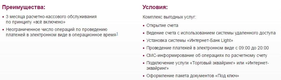 тариф тест-драйв УБРиР