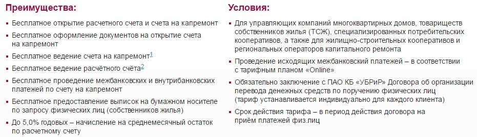 тариф все в дом Премиум УБРиР