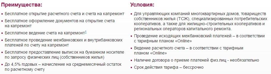 тариф все в дом УБРиР