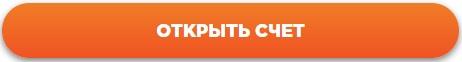 Открыть счет в СКБ-Банке - кнопка