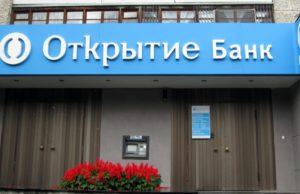 банкротство банка Открытие