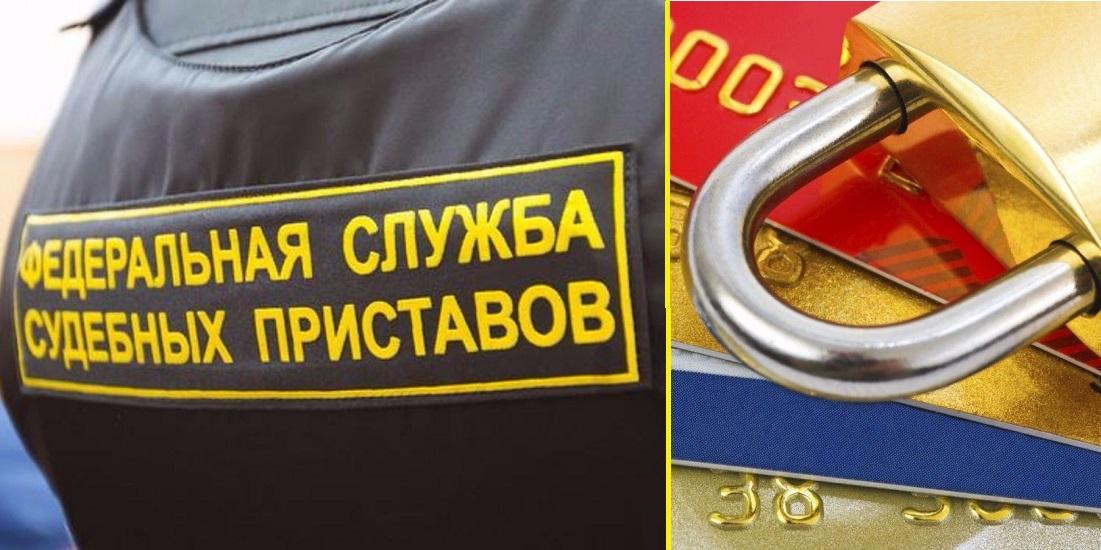 Что такое арест счета приставами долг судебным приставам санкт петербург