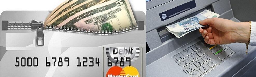 Выдача денег с расчетного счета