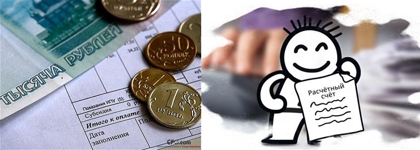 внесение займа на расчетный счет