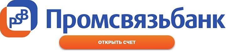 promsvyazbank728
