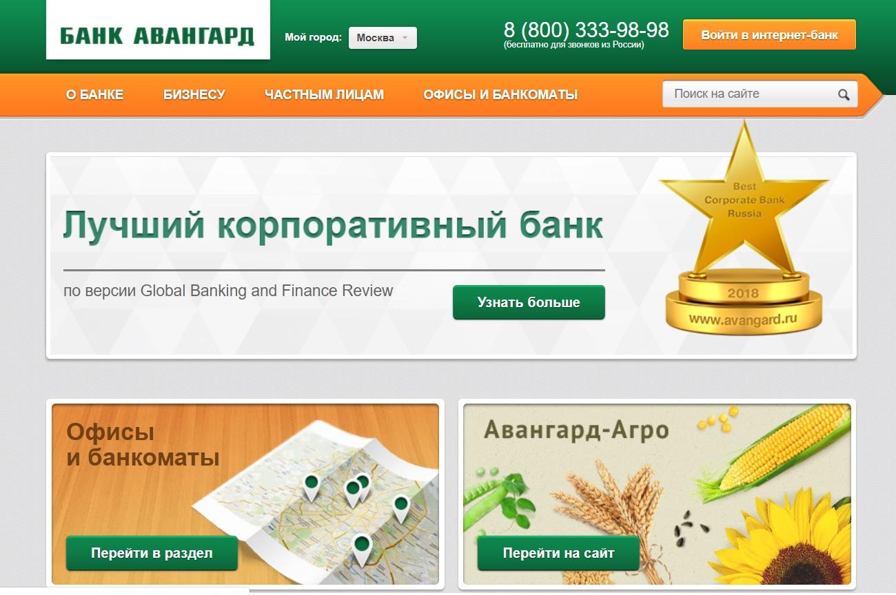 официальный сайт Авангард