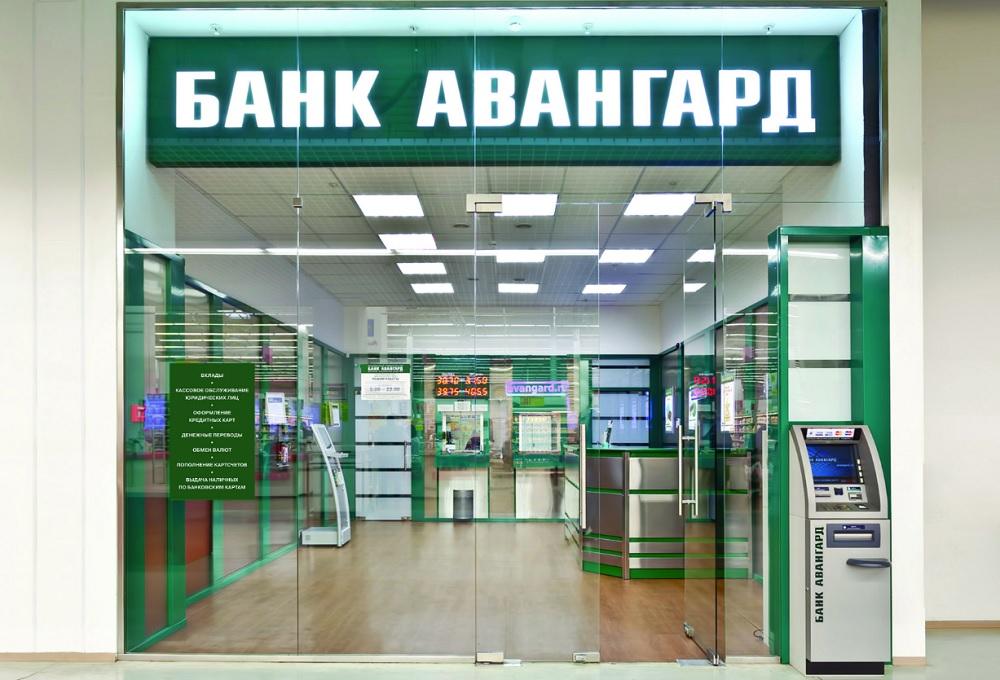 банк авангард кредит отзывы