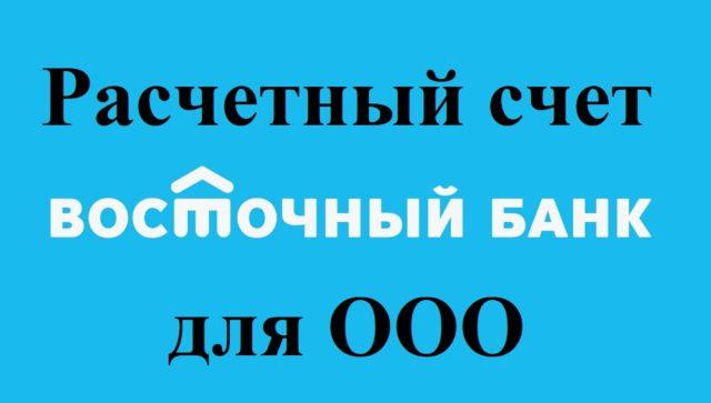 Банк восточный расчетный счет для ООО
