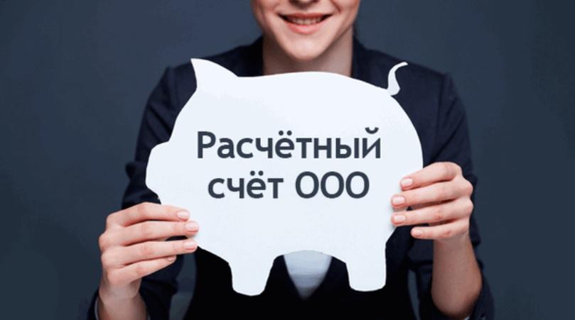 ООО без расчетного счета
