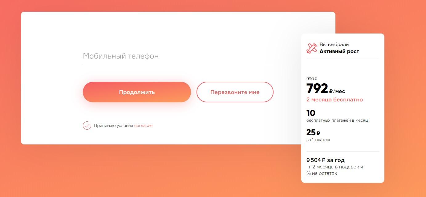 Онлайн-заявка Дело Банк