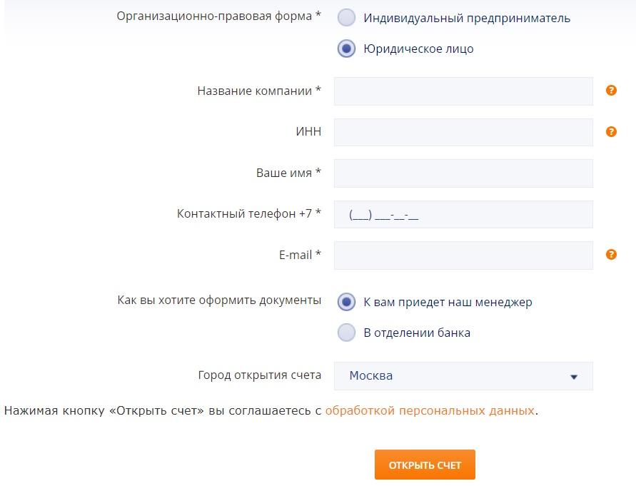 Онлайн-заявка Промсвязьбанка